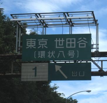世田谷.jpg