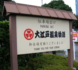 大江戸.jpg